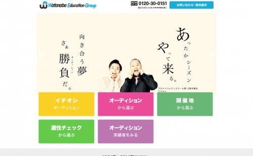 ワタナベエンターテインメントのHP